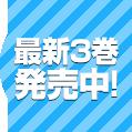 Fate/kaleid liner プリズマ☆イリヤ 3rei!! 3巻 7.25発売!