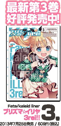 Fate/kaleid linerプリズマ☆イリヤ 3rei!! 3巻 2013年7月25日発売 / 609円(税込)