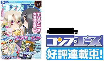 「コンプエース」にて好評連載中! 毎月26日発売