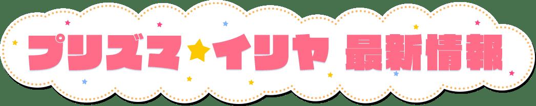 プリズマ★イリヤ最新情報